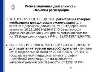 Регистрационная деятельность. Объекты регистрации 3. ТРАНСПОРТНЫЕ СРЕДСТВА, реги