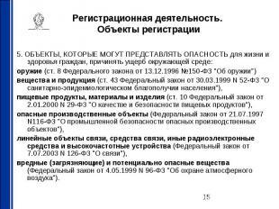 Регистрационная деятельность. Объекты регистрации 5. ОБЪЕКТЫ, КОТОРЫЕ МОГУТ ПРЕД