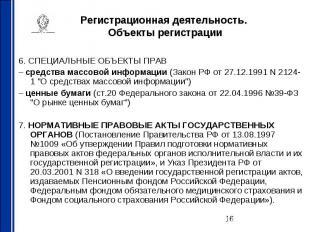 Регистрационная деятельность. Объекты регистрации 6. СПЕЦИАЛЬНЫЕ ОБЪЕКТЫ ПРАВ –