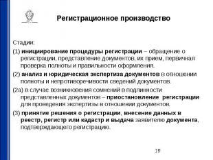 Регистрационное производство Стадии: (1) инициирование процедуры регистрации – о