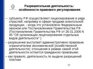 Разрешительная деятельность: особенности правового регулирования – субъекты РФ о