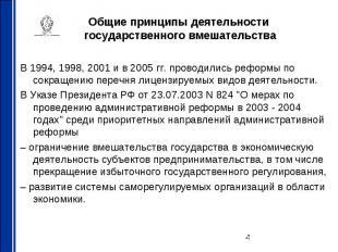 Общие принципы деятельности государственного вмешательства В 1994, 1998, 2001 и