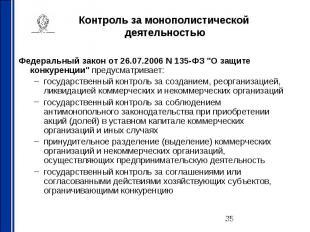 Контроль за монополистической деятельностью Федеральный закон от 26.07.2006 N 13