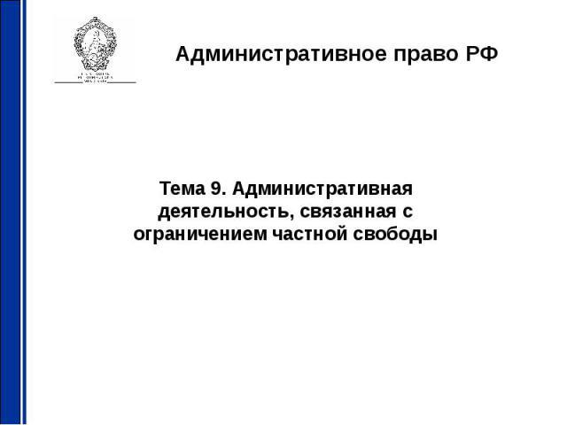 Административное право РФ Тема 9. Административная деятельность, связанная с ограничением частной свободы