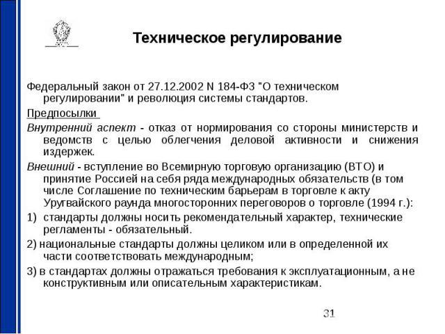 Техническое регулирование Федеральный закон от 27.12.2002 N 184-ФЗ \