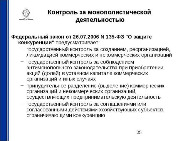 Контроль за монополистической деятельностью Федеральный закон от 26.07.2006 N 135-ФЗ \