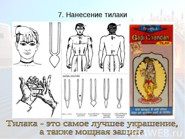 7. Нанесение тилаки