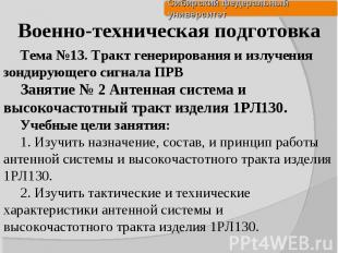Военно-техническая подготовка Тема №13. Тракт генерирования и излучения зондирую