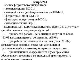 Вопрос№1 Состав ферритового циркулятора: - входная секция ВС-01; - входной и вых