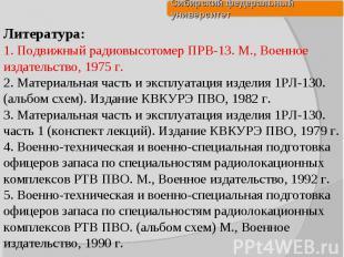 Литература: 1. Подвижный радиовысотомер ПРВ-13. М., Военное издательство, 1975 г