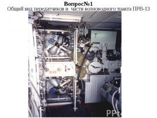 Вопрос№1 Общий вид передатчиков и части волноводного тракта ПРВ-13