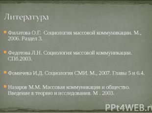 Филатова О.Г. Социология массовой коммуникации. М., 2006. Раздел 3. Федотова Л.Н