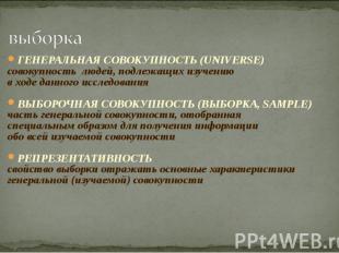 ГЕНЕРАЛЬНАЯ СОВОКУПНОСТЬ (UNIVERSE) совокупность людей, подлежащих изучению в хо