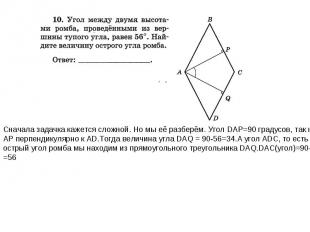 Сначала задачка кажется сложной. Но мы её разберём. Угол DAP=90 градусов, так ка