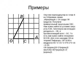 Примеры Опустим перпендикуляр из точки В на ОА(прямую линию ,образующую с ОА гра