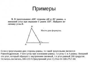 Примеры Если в треугольнике две стороны равны, то такой треугольник является Рав