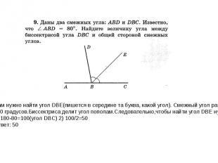 Нам нужно найти угол DBE(пишется в середине та буква, какой угол). Смежный угол
