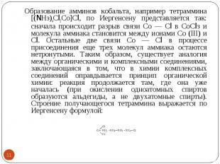 * Образование амминов кобальта, например тетраммина [(NНз)4Сl2Со]Сl, по Иергенсе
