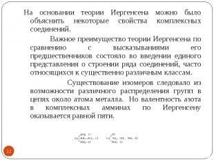 * На основании теории Иергенсена можно было объяснить некоторые свойства комплек