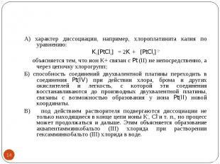 * А) характер диссоциации, например, хлороплатинита калия по уравнению: K2[PtCl4