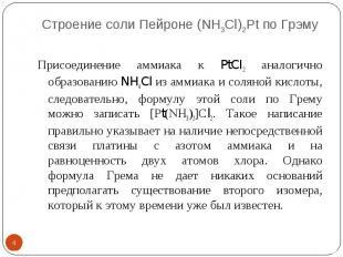 Строение соли Пейроне (NH3Cl)2Pt по Грэму * Присоединение аммиака к PtCI2 аналог