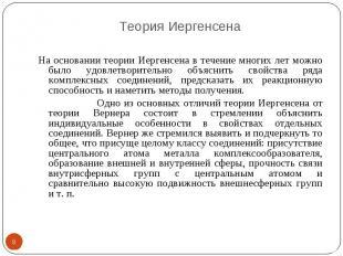 Теория Иергенсена * На основании теории Иергенсена в течение многих лет можно бы
