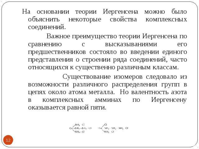 * На основании теории Иергенсена можно было объяснить некоторые свойства комплексных соединений. Важное преимущество теории Иергенсена по сравнению с высказываниями его предшественников состояло во введении единого представления о строении ряда соед…