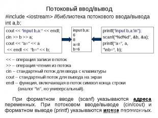 #include //библиотека потокового ввода/вывода int a,b; input b,a:68a=8b=6 > – оп