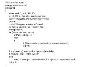 """#include using namespace std;int main(){setlocale(LC_ALL, """"RUS"""");int a[100], n,"""
