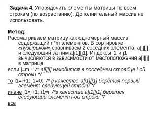 Задача 4. Упорядочить элементы матрицы по всем строкам (по возрастанию). Дополни