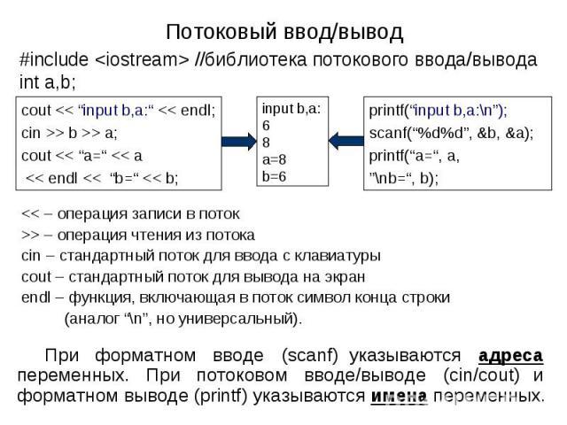 #include //библиотека потокового ввода/вывода int a,b; input b,a:68a=8b=6 > – операция чтения из потока cin – стандартный поток для ввода с клавиатуры cout – стандартный поток для вывода на экран endl – функция, включающая в поток символ конца строк…