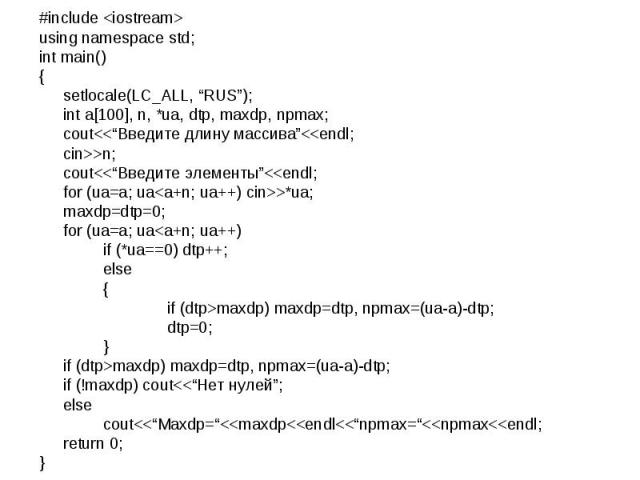 """#include using namespace std;int main(){setlocale(LC_ALL, """"RUS"""");int a[100], n, *ua, dtp, maxdp, npmax;cout"""