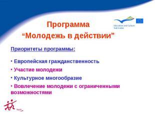 Приоритеты программы: Европейская гражданственность Участие молодежи Культурное