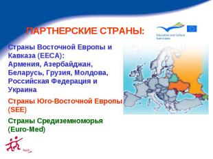 ПАРТНЕРСКИЕ СТРАНЫ: Страны Восточной Европы и Кавказа (EECA): Армения, Азербайдж