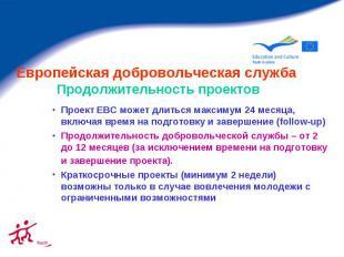 Европейская добровольческая служба Продолжительность проектов Проект ЕВС может д