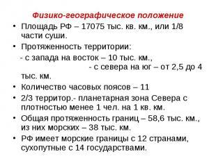 Физико-географическое положение Площадь РФ – 17075 тыс. кв. км., или 1/8 части с