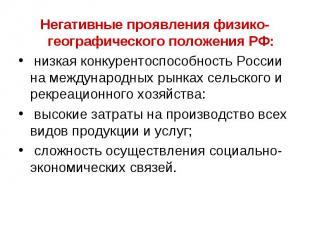 Негативные проявления физико-географического положения РФ: низкая конкурентоспос