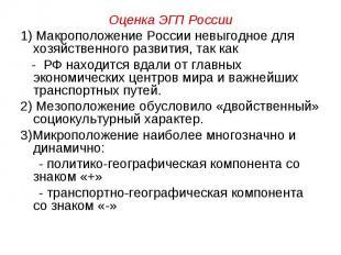 Оценка ЭГП России 1) Макроположение России невыгодное для хозяйственного развити