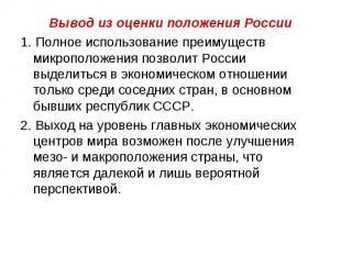 Вывод из оценки положения России 1. Полное использование преимуществ микроположе