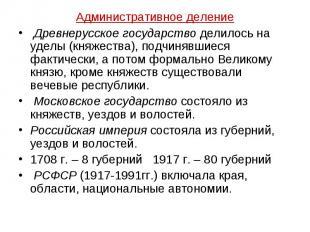 Административное деление Древнерусское государство делилось на уделы (княжества)