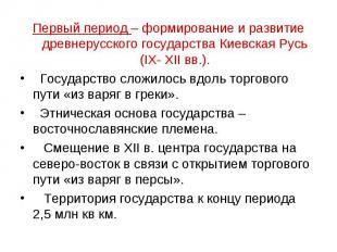Первый период – формирование и развитие древнерусского государства Киевская Русь
