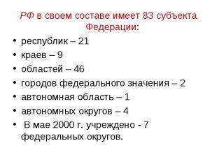 РФ в своем составе имеет 83 субъекта Федерации: республик – 21 краев – 9 областе