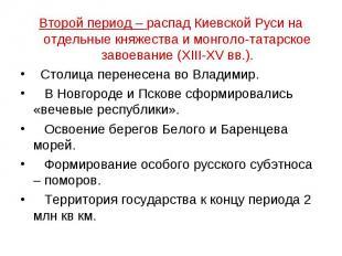 Второй период – распад Киевской Руси на отдельные княжества и монголо-татарское