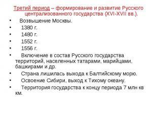 Третий период – формирование и развитие Русского централизованного государства (