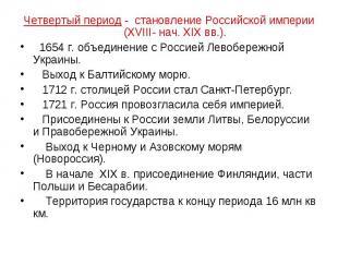 Четвертый период - становление Российской империи (XVIII- нач. XIX вв.). 1654 г.