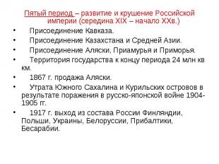 Пятый период – развитие и крушение Российской империи (середина XIX – начало XXв