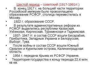 Шестой период – советский (1917-1991гг.) В конец 1917 г. на большей части террит
