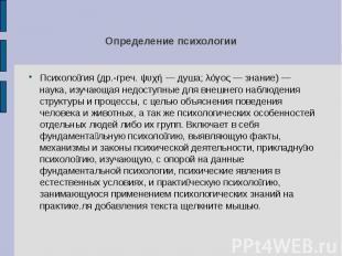 Определение психологииПсихология (др.-греч. ψυχή — душа; λόγος — знание) — наука
