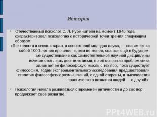 ИсторияОтечественный психолог С. Л. Рубинштейн на момент 1940 года охарактеризов