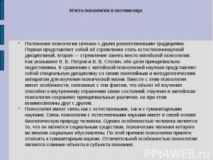 Место психологии в системе наукПоложение психологии связано с двумя разноплановы